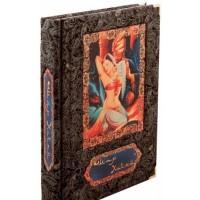Омар Хайям «Рубаи» в кожаном переплете с художественными вставками, в мешочке