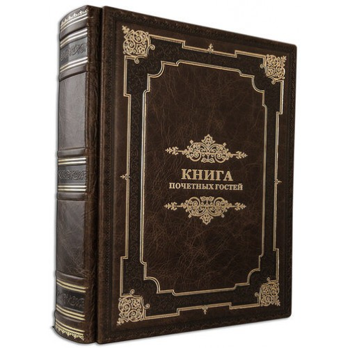 Книга почетых гостей