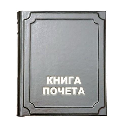 """Подарочная книга """"Книга почёта (средний альбом)"""""""