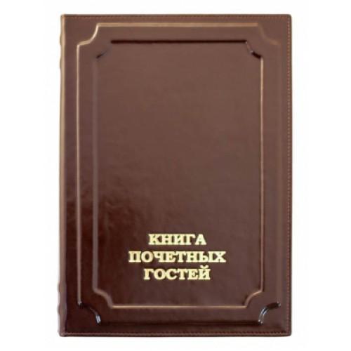 """Подарочная книга """"Книга почётных гостей стандартная"""""""