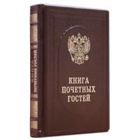 Книга почётных гостей «Классическая»