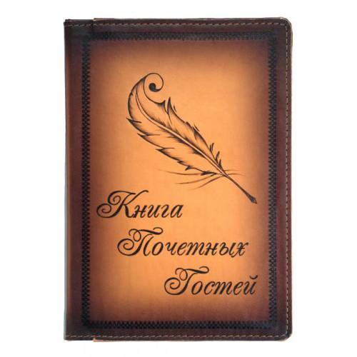 """Подарочная книга """"Книга почётных гостей «Найс» коричневая (тёмная)"""""""
