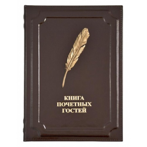 """Подарочная книга """"Книга почётных гостей с бронзовой накладкой """"Перо"""""""""""