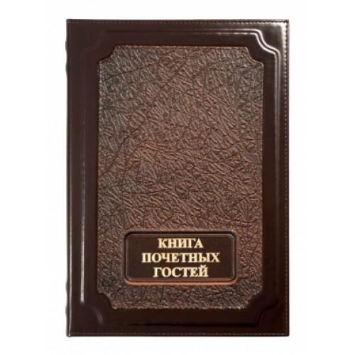 """Подарочная книга """"Книга почётных гостей со вставкой из тиснёной кожи"""""""