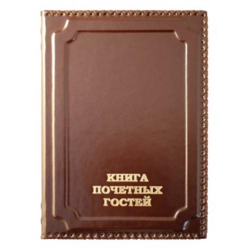 """Подарочная книга """"Книга почетных гостей с оплеткой"""""""