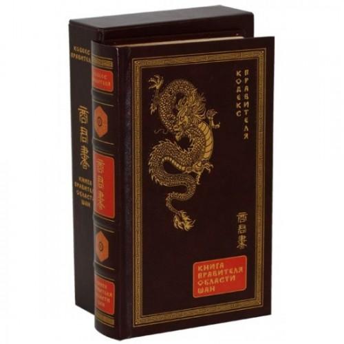 """Подарочная книга """"Книга правителя области Шан. Кодекс правителя """""""