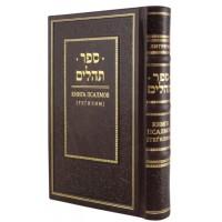 Книга псалмов. Тегилим