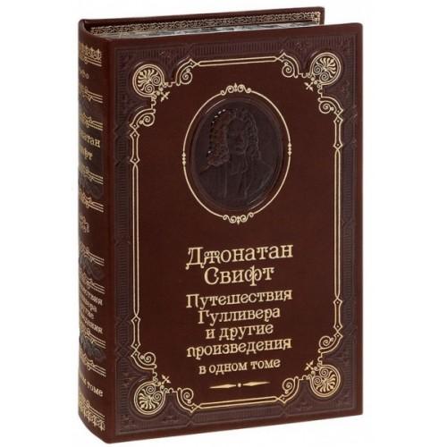 """Книга """"Путешествия Гулливера и другие произведения"""" в одном томе в кожаном переплете с рисованным обрезом"""