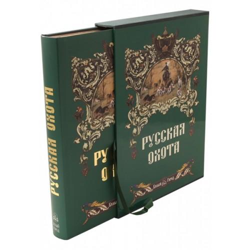 """Книга """"Русская охота"""" в суперобложке, с футляром"""