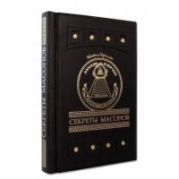 «Секреты масонов» в кожаном переплете с рельефным тиснением в подарочном мешочке