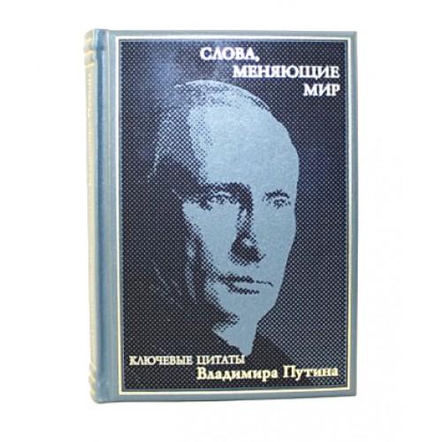 """Подарочная книга """"Слова, меняющие мир. Ключевые цитаты Владимира Путина"""""""