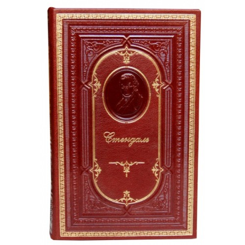 Книга Стендаль «Красное и черное, Пармская обитель» в кожаном переплете с тисненным портретом автора