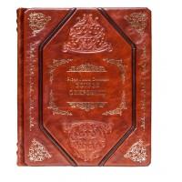 Стивенсон «Остров сокровищ» в кожаном переплете в подарочном мешочке