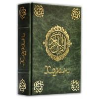 «Священный Коран» в кожаном переплете с золотым тиснением