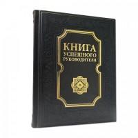 «Книга успешного руководителя»