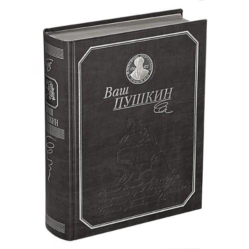 """Подарочная книга """"Ваш Пушкин (в кожаном переплете с серебряной медалью)"""""""