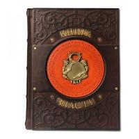 «Книга власти Шан Ян» в кожаном переплете с трехсторонним золотым обрезом