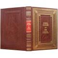 «Книга знаний или 300 способов разбогатеть» в кожаном переплете 1