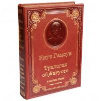 Кнут Гамсун «Трилогия об Августе» в одном томе с тисненным портретом автора