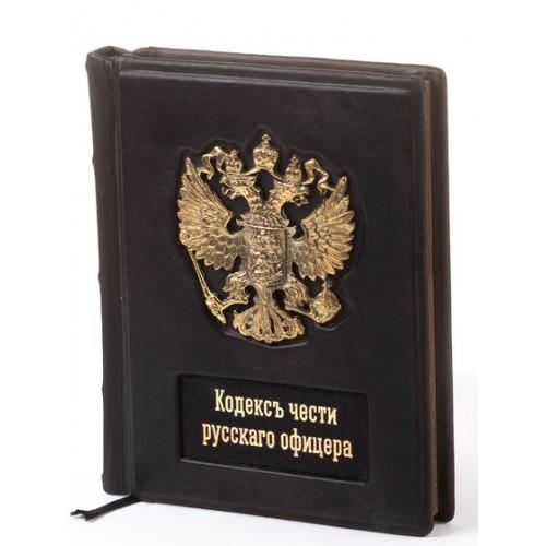Кодекс чести русского офицера. В.М. Кульчицкий