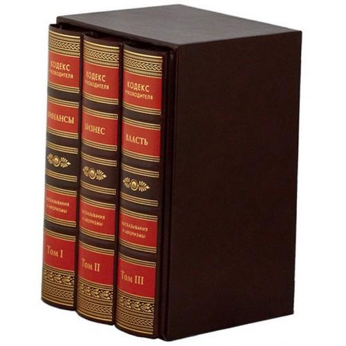 Кодекс руководителя