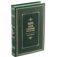 Кодекс вождей и политиков всех времен и народов в цитатах и афоризмах