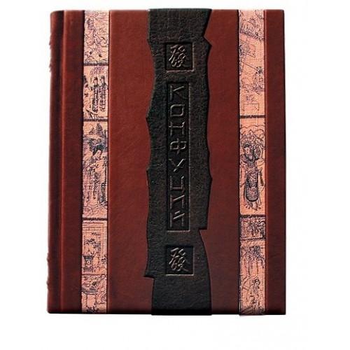 «Конфуций, афоризмы мудрости» в кожаном переплете ручной работы