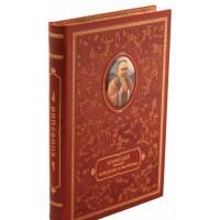 Конфуций «Изречения и афоризмы» в одном томе с рисованным обрезом