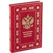 «Конституция Российской Федерации»