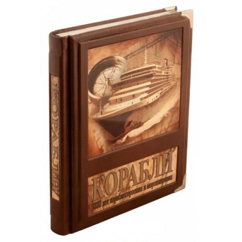 """Подарочная книга """"Корабли, 5000 лет кораблестроения и мореплавания"""" в кожаном переплёте в подарочном футляре"""