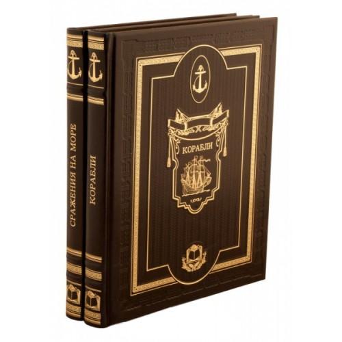 Подарочная книга<br />Корабли. Сражения на море. В 2 ТОМАХ