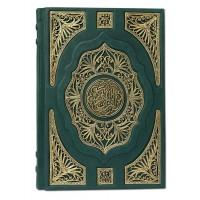 «Коран» большой с ювелирным литьем
