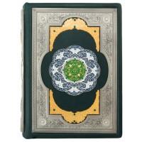 «Коран» на русском и арабском языке