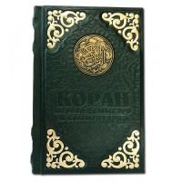 «Коран» в кожаном переплете с трехсторонним золотым обрезом и литьем