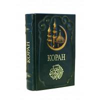 Коран (авторский переплет)