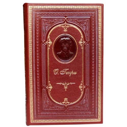 Книга «Короли и капуста, Благородный жулик, Голос большого города, Рассказы» в кожаном переплете с тисненым портретом автора