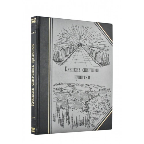 Подарочная книга Крепкие спиртные напитки
