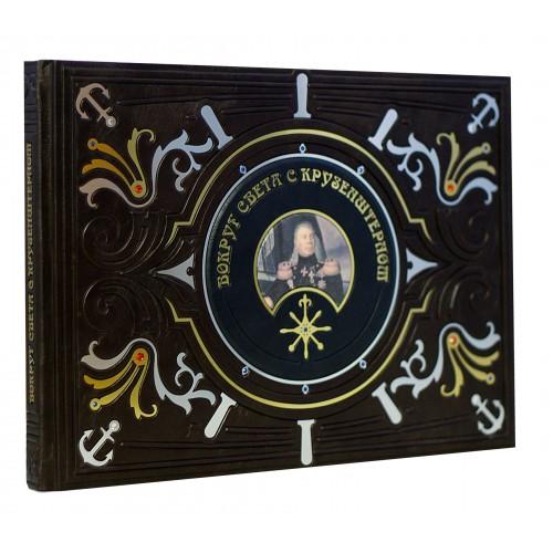 """Подарочная книга """"Вокруг света с Крузенштерном"""""""