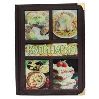 «Кулинария»