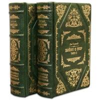 Лев Толстой  «Война и мир» (в 2-х томах)