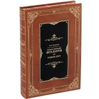 Первые основания металлургии или рудных дел. Репринтное издание (1803 г.)