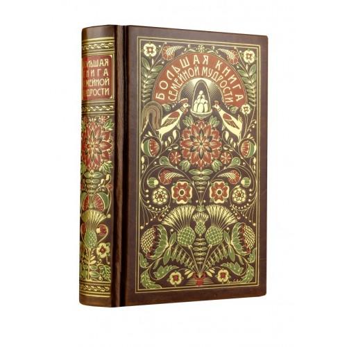 Подарочная книга  Большая книга семейной мудрости (книга+футляр)