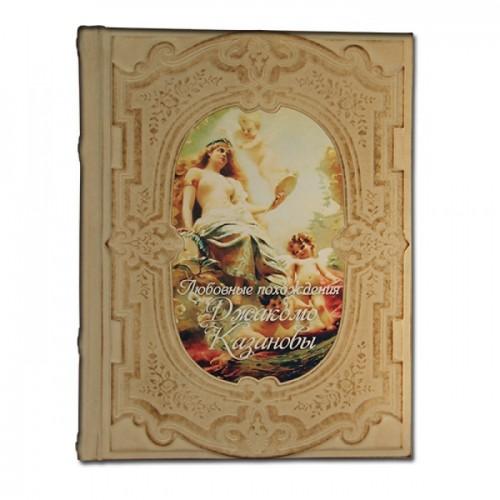 «Любовные похождения Джакомо Казановы» в кожаном переплете с трехсторонним золотым обрезом