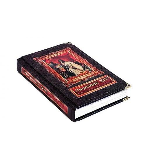 Людовик XIV. «Государство - это я» в кожаном переплете в мешочке