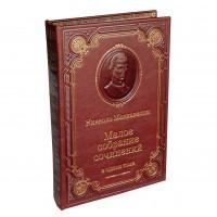 Макиавелли «Малое собрание сочинений»