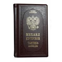 Михаил Кутузов «Тактика победы» в кожаном переплете