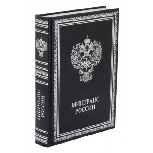 Подарочная книга Минтранс России
