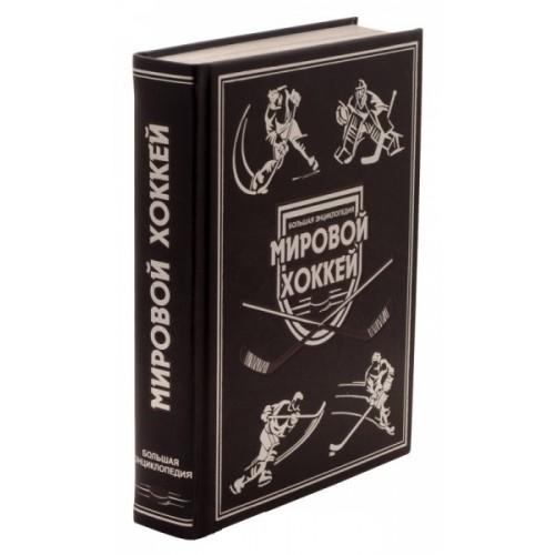 «Мировой хоккей: большая энциклопедия»