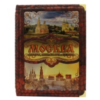 «Москва, соборы, монастыри и церкви»
