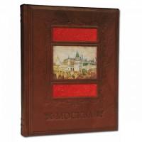 «Москва» в кожаном переплете с трехсторонним золотым обрезом